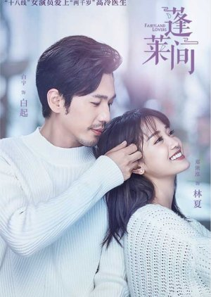 image of drama Fairyland Lovers (2020) [CDRAMA]
